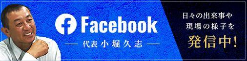 大阪府の鉄骨工事、仮設工事、建設機械、重量工事、再生工事は有限会社小堀組 Facebook