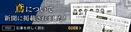 大阪府の鉄骨工事、仮設工事、建設機械、重量工事、再生工事は有限会社小堀組 新聞掲載