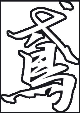 大阪府の鉄骨工事、仮設工事、建設機械、重量工事、再生工事は有限会社小堀組
